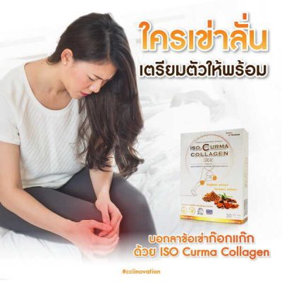 Iso Curma Collagen
