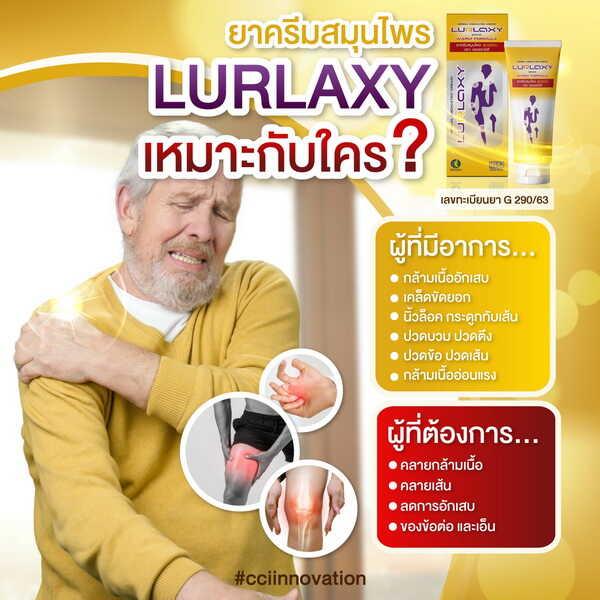 Lurlaxy เลอแลกซ์ซี่