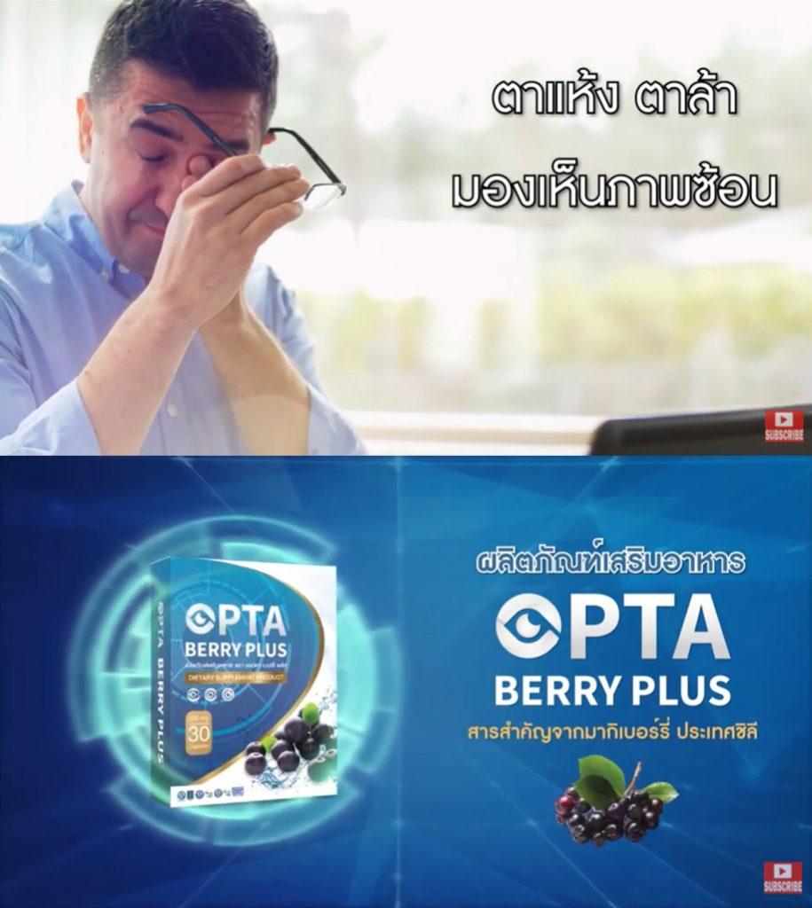 Opta Berry Plus